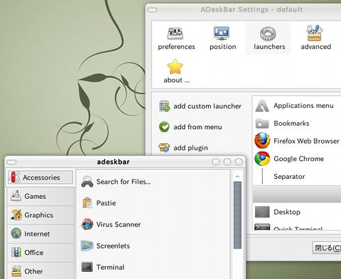 ADeskBar Ubuntu ランチャー アプリケーションの登録