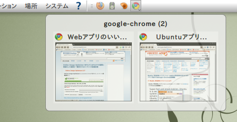 Talika applet Ubuntu パネルアプレット
