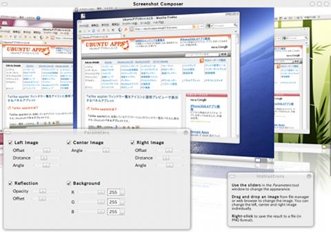Screenie Ubuntu 画像編集ソフト