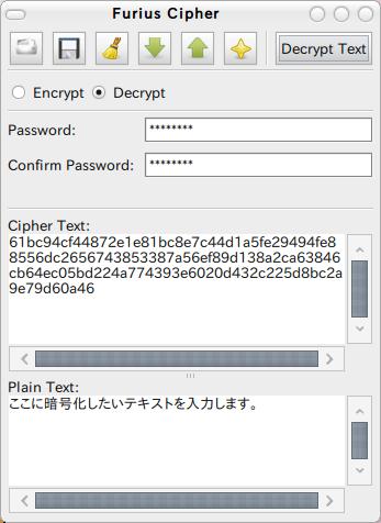urius Cipher Ubuntu セキュリティ テキストの復号