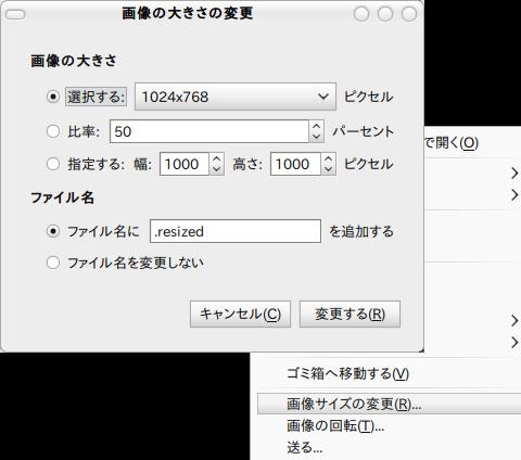 Nautilus Image Converter Ubuntu Nautilus拡張機能 ファイルブラウザ