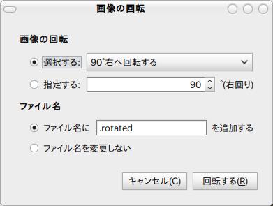 Nautilus Image Converter Ubuntu Nautilus拡張機能 画像の回転