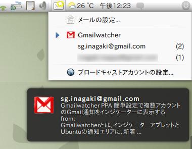 Gmailwatcher PPA Ubuntu Gmai通知