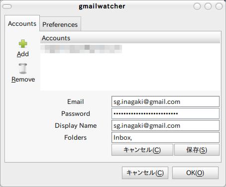 Gmailwatcher Ubuntu Gmai通知 Gmailアカウント 登録