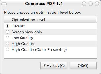 Compress PDF Nautilusスクリプト Ubuntu PDF圧縮
