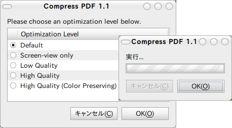 Compress PDF Nautilusスクリプト PDF圧縮 使い方