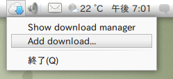 Steadyflow Ubuntu ダウンローダー ダウンロードの追加