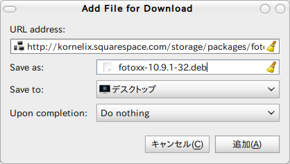 Steadyflow Ubuntu ダウンローダー ダウンロードの設定