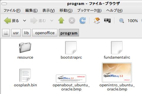 OpenOffice splash for Ubuntu 10.04 スプラッシュスクリーン 変更