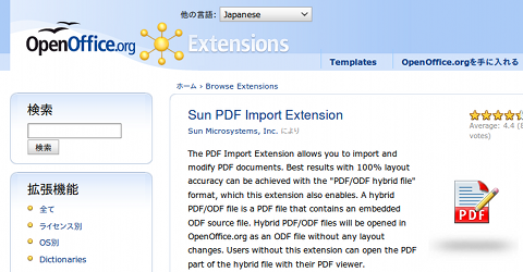Sun PDF Import Extension OpenOffice拡張機能 PDF編集