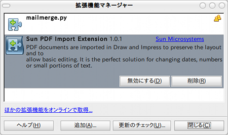 Sun PDF Import Extension OpenOffice拡張機能 PDF編集 インストール