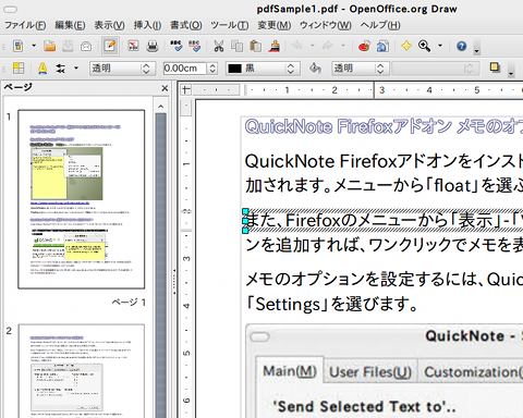 Sun PDF Import Extension OpenOffice拡張機能 PDF編集 Drawで編集