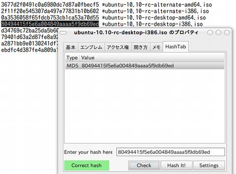 HashTab Nautilusスクリプト Ubuntu ハッシュ値 確認