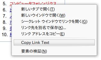 Copy Link Text Chrome拡張機能 リンクテキスト コピー