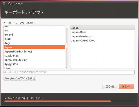 Ubuntu 10.10 インストール キーボードの設定