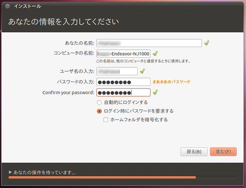 Ubuntu 10.10 インストール ユーザー情報