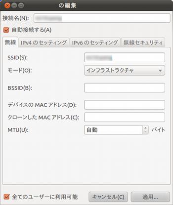 Ubuntu 10.10 インストール 無線LAN 自動接続