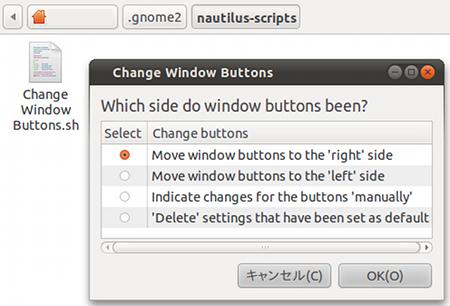 Ubuntu 10.10 ウィンドウボタン 配置変更