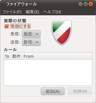 Ubuntu 10.10 ファイアーウォール 有効化