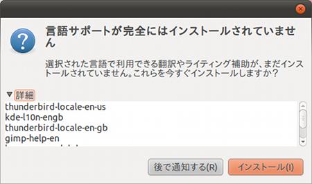 Ubuntu 10.10 言語サポート 日本語化
