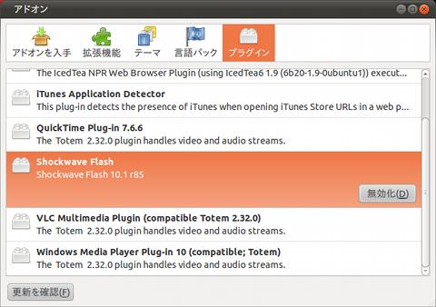 Ubuntu 10.10 Firefox YouTube 再生