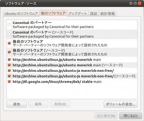 Ubuntu 10.10 日本語追加パッケージ インストール