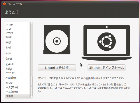 Ubuntu 10.10 インストール ライブCD 起動
