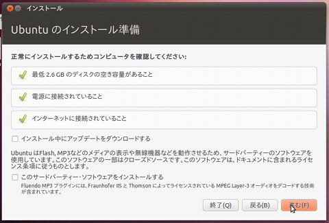 Ubuntu 10.10 インストール 環境チェック