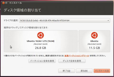 Ubuntu 10.10 インストール 他のOSと共存