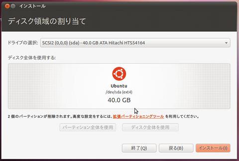 Ubuntu 10.10 インストール ハードディスク全体