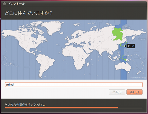 Ubuntu 10.10 インストール 地域の設定