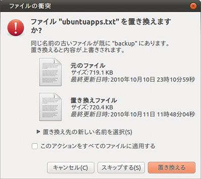 Ubuntu 10.10 新機能 ファイルの上書き