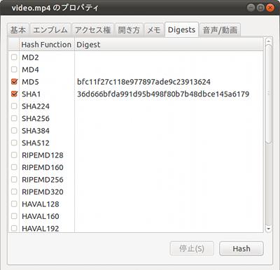 Ubuntu 10.10 新機能 Nautilus ハッシュ値