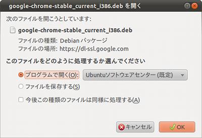 Ubuntu 10.10 新機能 Ubuntuソフトウェアセンター
