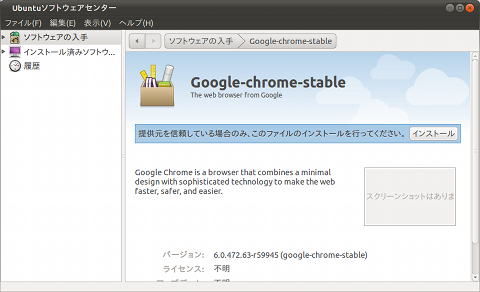 Ubuntu 10.10 新機能 debパッケージ インストール