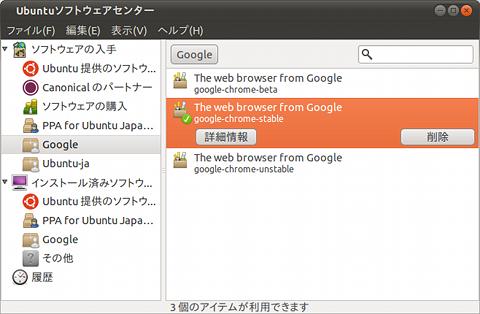 Ubuntu 10.10 新機能 リポジトリ