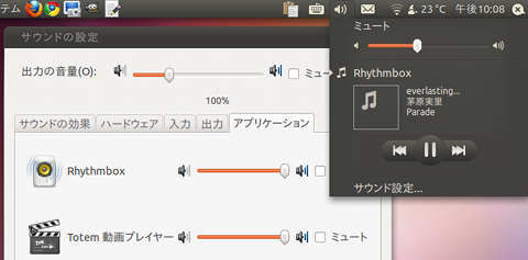 Ubuntu 10.10 新機能 音量コントロール