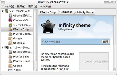 Bisigi PPA Ubuntu 10.10 デスクトップテーマ