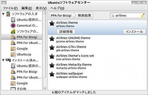 Bisigi Ubuntu 10.10 デスクトップテーマ インストール
