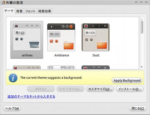 Bisigi Ubuntu 10.10 デスクトップテーマ 適用