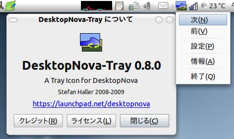 DesktopNova Ubuntu デスクトップテーマ 壁紙変更