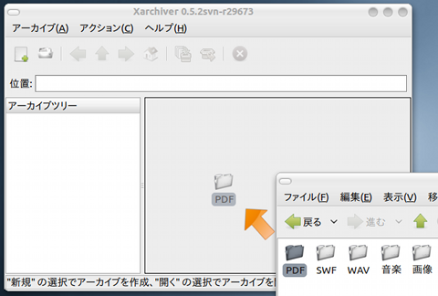 Xarchiver Ubuntu 圧縮解凍ソフト アーカイブ作成