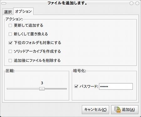 Xarchiver Ubuntu 圧縮解凍ソフト パスワード設定