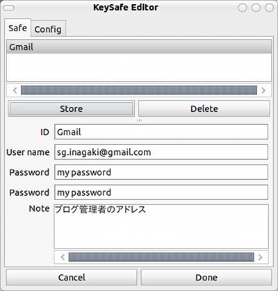 KeySafe Ubuntu パスワード管理 パスワードエントリの追加