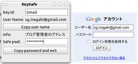 KeySafe Ubuntu パスワード管理 ユーザー名とパスワードのコピー