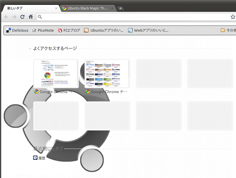 Ubuntu Black Magic Theme Google Chrome テーマ