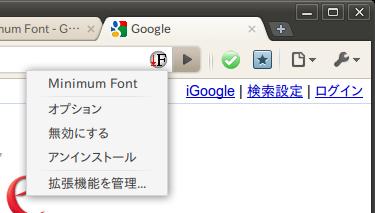 Minimum Font Chrome拡張機能 文字サイズ拡大 メニュー
