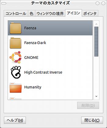 Faenza Icons Ubuntu アイコンテーマ テーマの適用