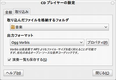 Goobox Ubuntu リッピング ファイル形式