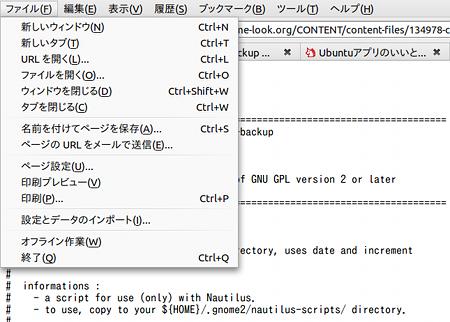 copy-file-as-backup Ubuntu Nautilusスクリプト インストール